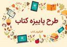 اجرای طرح پاییزه کتاب استان یزد همزمان با هفته کتاب