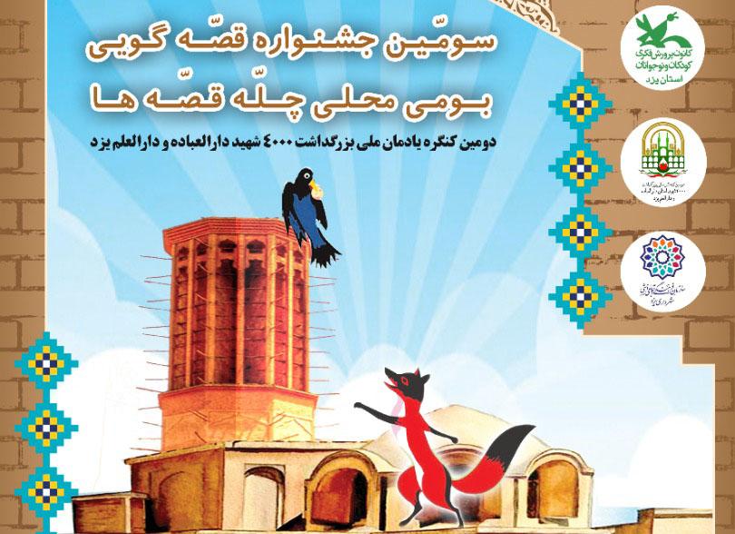 برگزاری سومین جشنواره قصه گویی بومی محلی چله قصه ها