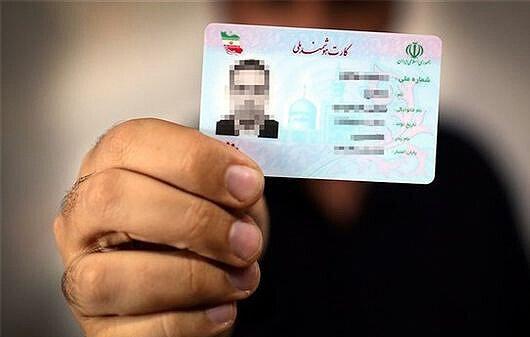 از صدور کارت ملی هوشمند چه خبر؟