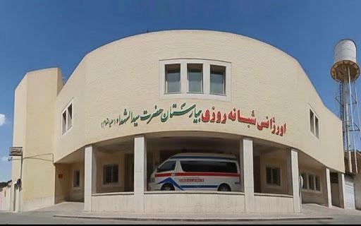 اختصاص رتبه یک بیمارستانی به بیمارستان سیدالشهداء یزد